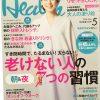 「日経ヘルス」2016年5月号に筋膜リリースが掲載