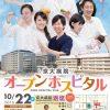 京大病院オープンホスピタル
