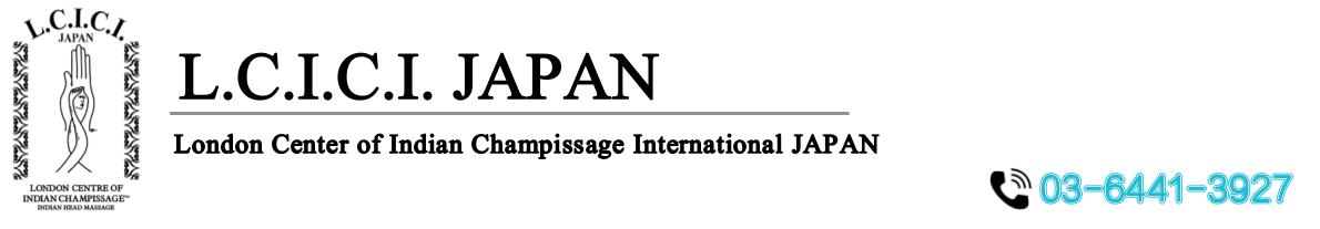 公式LCICIJAPANチャンピサージ®️ / 日本ヘッドケア研究所「ヘッドマッサージのパイオニア」