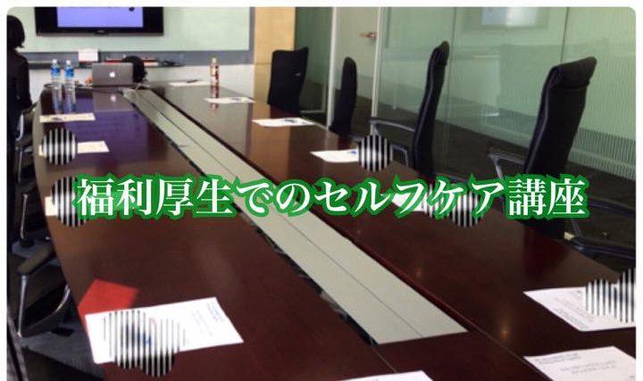 世界で一番古いとされているヘッドマッサージの学校L.C.I.C.I.の日本支部L.C.I.C.I. JAPANがOEM提供する企業への福利厚生としてのセルフヘッドケア講座