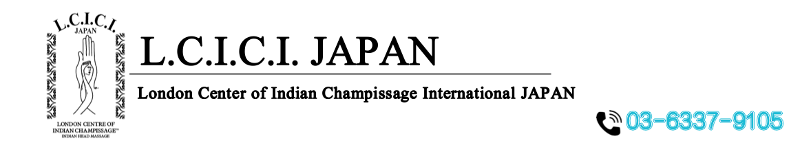 公式 LCICIJAPAN/チャンピサージ 通信講座でも学ベルヘッドマッサージの世界的パイオニアスクール