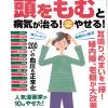【メディア】雑誌「頭をもむと病気が治る!」に掲載されています。