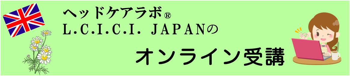 好きを仕事に。スクールに通いにくい今の時代にも、学びたい思いを諦めて欲しくない。LCICI JAPANでは全ての講座がオンラインにてご受講いただけます。実技もオンラインでご受講が可能。各地の認定講座開催校でもオンライン講座開催中。お問い合わせください。