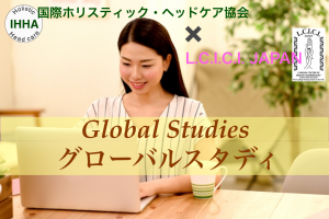 国境を超えたセラピストの輪を。海外に行けない今だからこそ、オンラインで繋ぐ時代。LCICIJAPANと国際ホリスティックヘッドケア協会が共同で、世界の専門家やセラピストと学ぶ「グローバルスタディ」をスタートします。