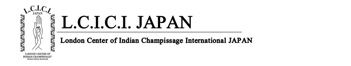 公式lcicijapan/チャンピサージ  インド式ヘッドマッサージ  ヘッドスパの世界的パイオニア