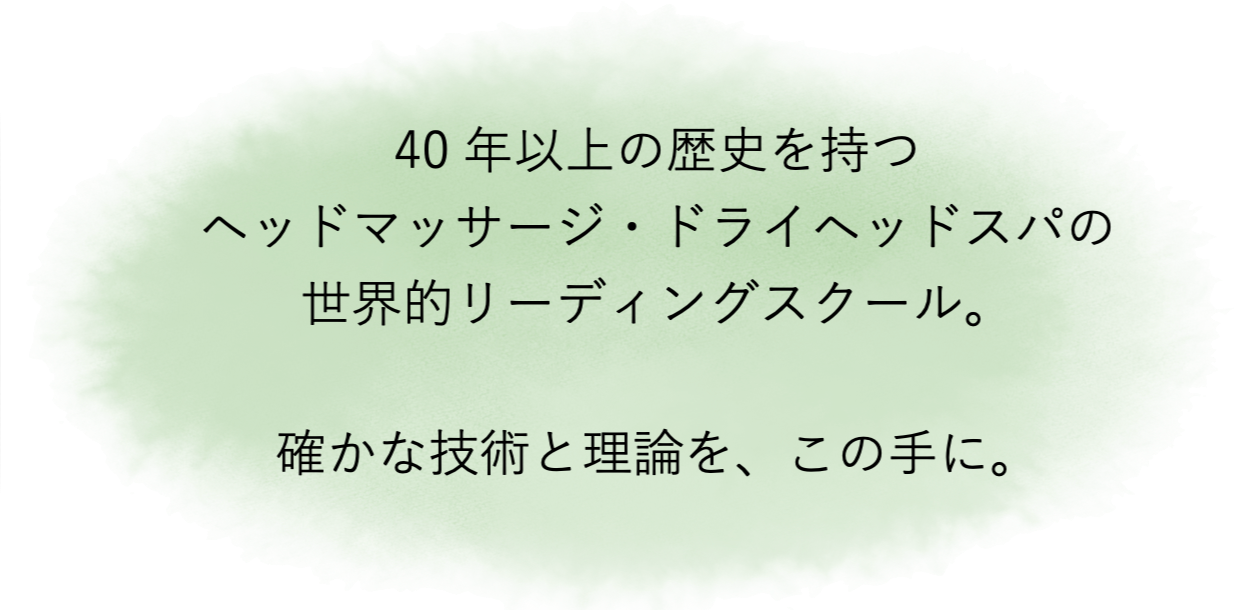 インド式ヘッドマッサージのパイオニアスクール創業40年以上の歴史を持つ英国資格取得のドライヘッドマッサージ「チャンピサージ®︎」LCICI JAPANの理念